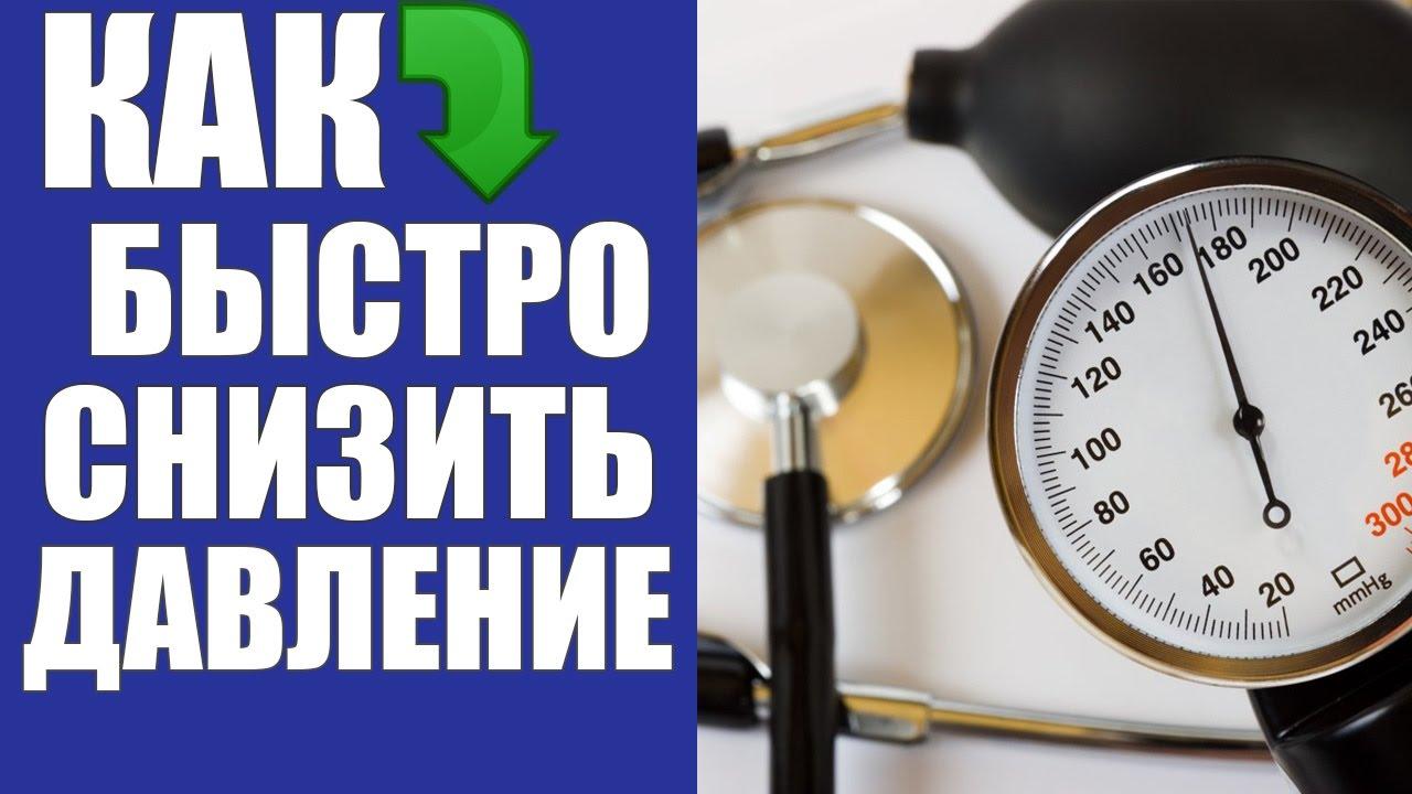 Как быстро снизить давление без лекарств и таблеток