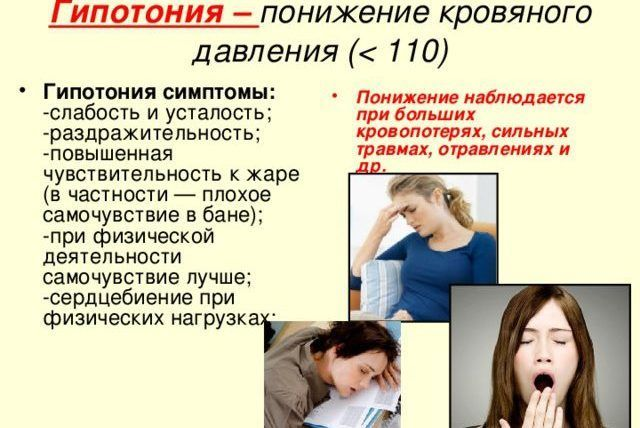 Головокружение и низкое давление у пожилых
