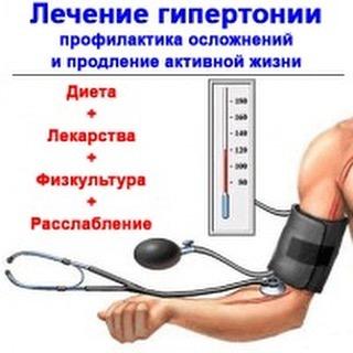 Капотен или физиотенз